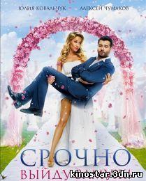 Смотреть онлайн Срочно выйду замуж (2015) HD