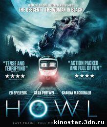 Смотреть онлайн Вой / Howl (2015) HD